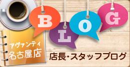アヴァンティ名古屋店長・スタッフブログ